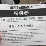 超特急ファンが見た、SUPER DRAGON(スパドラ)リリイベレポート(2018年1月28日、名古屋)