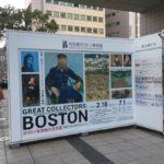 ボストン美術館の至宝展に行ってきた!@名古屋ボストン美術館 心に残った作品や見どころ、混み具合を紹介!!